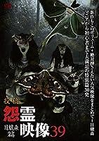 怨霊映像39 目蛾森篇 [DVD]