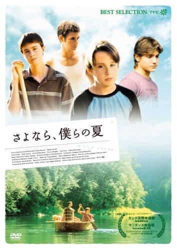 さよなら、僕らの夏 [DVD]の詳細を見る