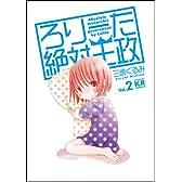 ろりーた絶対王政 (2) (まんがタイムKRコミックス)