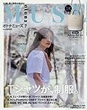 otona MUSE(オトナミューズ) 2016年 07 月号 [雑誌]