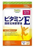 ビタミンE 150日分