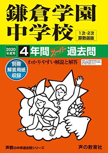 [画像:328鎌倉学園中学校 2020年度用 4年間スーパー過去問 (声教の中学過去問シリーズ)]