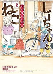 しーちゃんとねこ(2) (ねこぱんちコミックス)