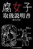 腐女子取扱説明書 [単行本(ソフトカバー)] / 腐れ女子の会 (著); コトブキヤ (刊)