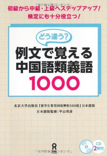 CD付 どう違う?例文で覚える中国語類義語1000の詳細を見る