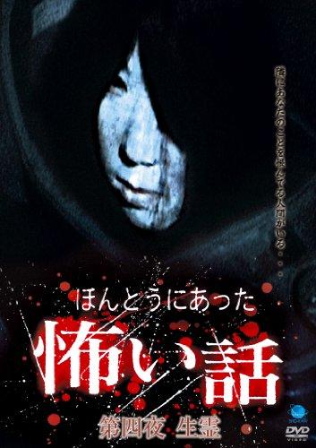 ほんとうにあった怖い話 第四夜 生霊 [DVD]