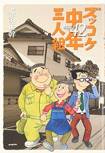 ズッコケ中年三人組age42の詳細を見る