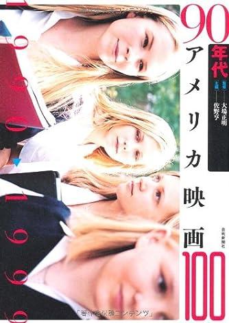 90年代アメリカ映画100 (アメリカ映画100シリーズ)