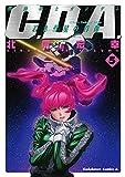 機動戦士ガンダムC.D.A 若き彗星の肖像(5)<機動戦士ガンダムC.D.A 若き彗星の肖像> (角川コミックス・エース)