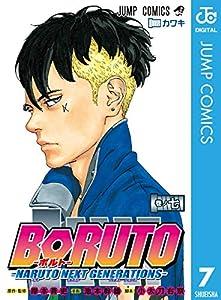 BORUTO-ボルト- -NARUTO NEXT GENERATIONS- 7巻 表紙画像