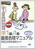 DVD>サービス接遇検定準1級/1級面接合格マニュアル (<DVD>)