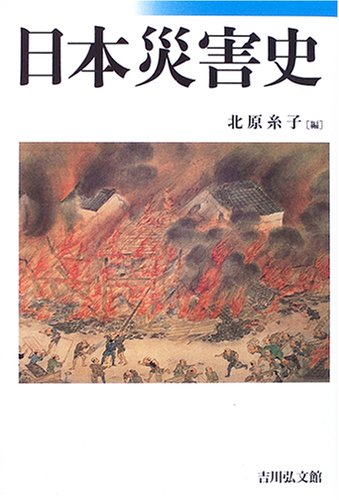 日本災害史の詳細を見る