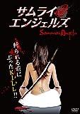サムライ・エンジェルズ [DVD]