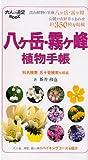 八ヶ岳・霧ヶ峰 植物手帳 (大人の遠足BOOK)