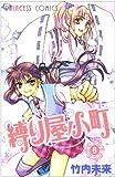 縛り屋小町 6 (プリンセスコミックス)