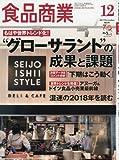 """食品商業2017年12月号 (世界トレンド!  """"グローサラント"""