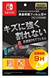 Nintendo Switch専用液晶保護フィルム 9H