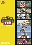 石ノ森章太郎大全集VOL.5 TV特撮1975―1977 [DVD]