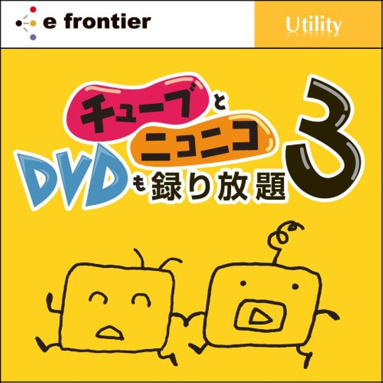 入植者居間うめきチューブとニコニコ、DVDも録り放題3 ダウンロード版 [ダウンロード]