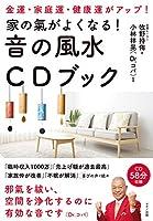 家の氣がよくなる! 音の風水CDブック (金運・家庭運・健康運がアップ!)