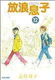 放浪息子 12 (ビームコミックス) 画像