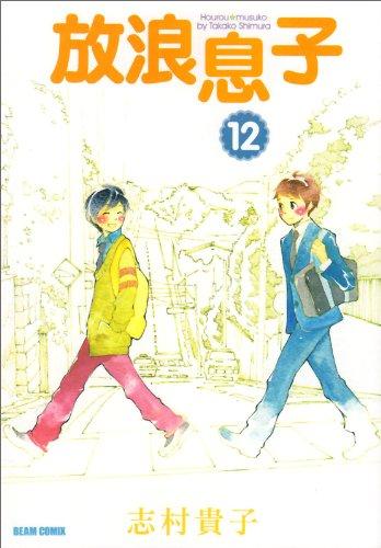 放浪息子 12 (ビームコミックス)の詳細を見る