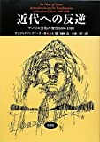近代への反逆―アメリカ文化の変容 1880‐1920 (松柏社叢書―言語科学の冒険) 画像