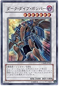 遊戯王 CRMS-JP040-SR 《ダーク・ダイブ・ボンバー》 Super