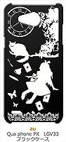 sslink LGV33 Qua phone PX キュアフォン ブラック ハードケース Alice in wonderland アリス 猫 トランプ カバー ジャケット スマートフォン スマホケース au