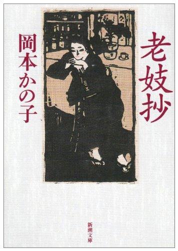 老妓抄 (新潮文庫)の詳細を見る