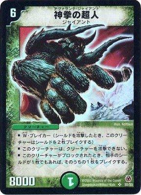 デュエルマスターズ/DM-05/S5/SR/神拳の超人