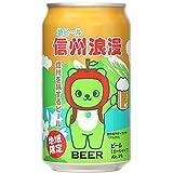 麗人 信州浪漫ビールエールアルクマ缶 12缶セット