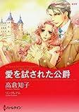 愛を試された公爵 (ハーレクインコミックス・キララ)