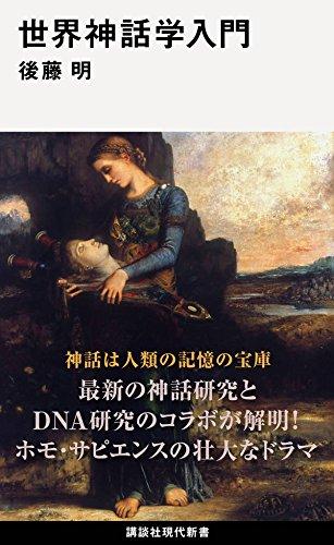 [画像:世界神話学入門 (講談社現代新書)]