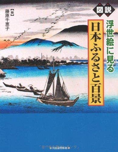 図説 浮世絵に見る日本ふるさと百景 (ふくろうの本/日本の文化)の詳細を見る