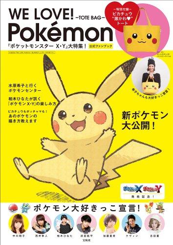 ピカチュウのトートバッグ or ブランケットが付録!公式ファンブック「WE LOVE! Pokemon」