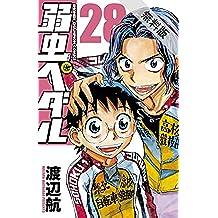 弱虫ペダル 28【期間限定 無料お試し版】 (少年チャンピオン・コミックス)