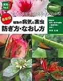最新版 植物の病気と害虫 防ぎ方・なおし方 (実用No.1シリーズ)