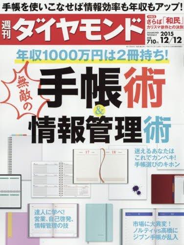 週刊ダイヤモンド 2015年 12/12 号 [雑誌]の詳細を見る