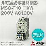 三菱電機 MSO-T10 2.2kW 200V AC100V 非可逆式電磁開閉器 (主回路電圧 200V) (操作電圧 AC100V) (補助接点 1a) (ねじ、DINレール取付) NN