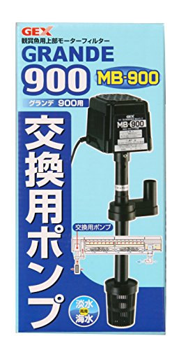 GEX グランデ900用交換ポンプ MB-900