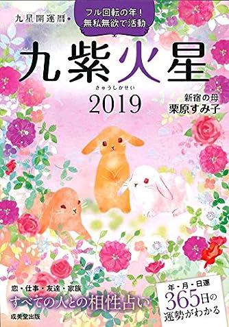 九星開運暦 九紫火星〈2019〉