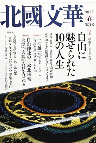北國文華 第71号(2017春) 特集:開山1300年記念/白山に魅せられた10の人生