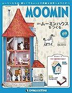 ムーミンハウスをつくる 69号 [分冊百科](パーツ・フィギュア付)