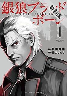 銀狼ブラッドボーン(1)【期間限定 無料お試し版】 (裏少年サンデーコミックス)