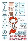 世界一わかりやすい富裕層マーケティングの本 (イースト・プレス ビジネス)