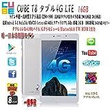 タブレットPC CUBE T8 LTE対応1.3GHzクアッドコア 8インチIPS液晶1280×800 タブル4G+3G+GSM/GPS/BT/SIMフリー/デュアルSIM搭載/HDMI Android5.1 中華アプリなし  日本語設定済み Googleプレイ対応 カーナビ対応、パズドラ対応 [並行輸入品]