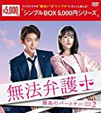 無法弁護士~最高のパートナー DVD-BOX2 <シンプルBOX 5,000円シリーズ>