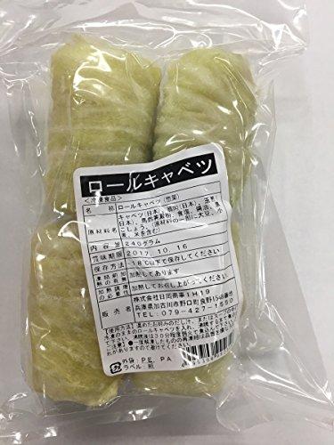 自然食品のたいよう 日岡 ロールキャベツ(素材) 4個 冷凍 2個セット