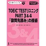 CD2枚付 TOEIC TEST リスニング PART 3 & 4 「設問先読み」の技術 (すぐ効くシリーズ)